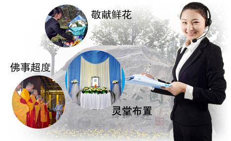 郑州殡葬服务