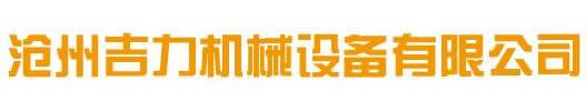 沧州吉力机械设备有限公司