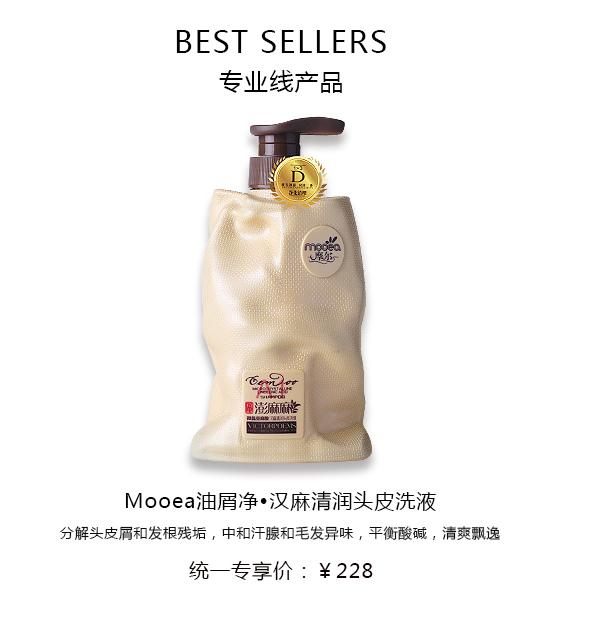 Mooea油屑净•汉麻清润头皮洗液