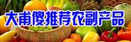 中国水果2群 172116652