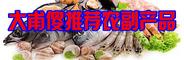 大甫傻创业网推广—中国海鲜批发交流群 463430045