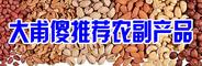大甫傻创业网推广—红枣干果交流群 💎① 139285427
