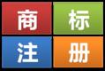珠海商标注册详细的流程