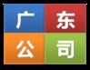 广东公司注册业务