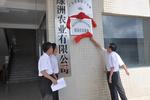 竞博电竞JBO入选省重点农业龙头企业候选