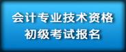 会计专业技术资格初级考试报名