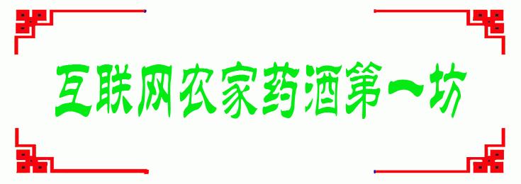 http://www.421222.com/xinxinnongmu/products/14365832_0_0_1.html