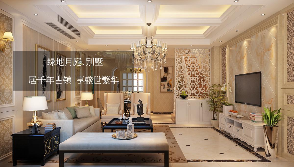 青浦别墅设计案例 朱家角.绿地月庭 240平方 简欧风格