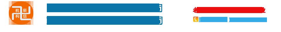 首页-东莞辰信集群注册托管有限公司-东莞市辰信会计代理有限公司