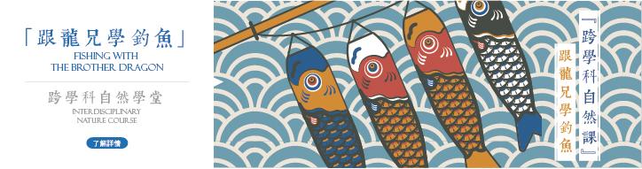 「跟龍兄學釣魚」推出家庭套裝!|跨学科自然课堂|亲子|南部生活