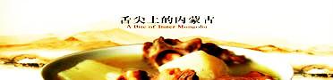 内蒙古美食