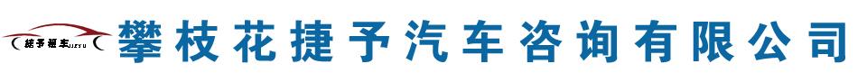 攀枝花娱乐世界平台登录网址公司首页