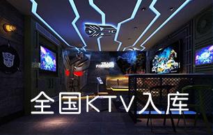 全国KTV入库