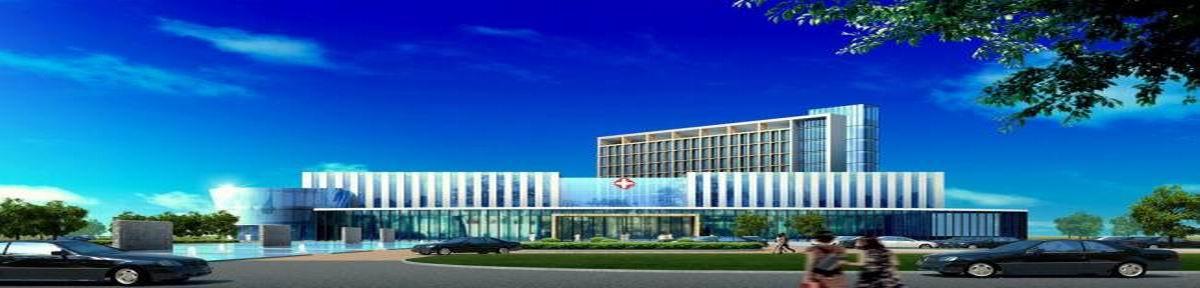 北京中科创新国际医院