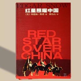《红星照耀中国》 美 埃德加·斯诺
