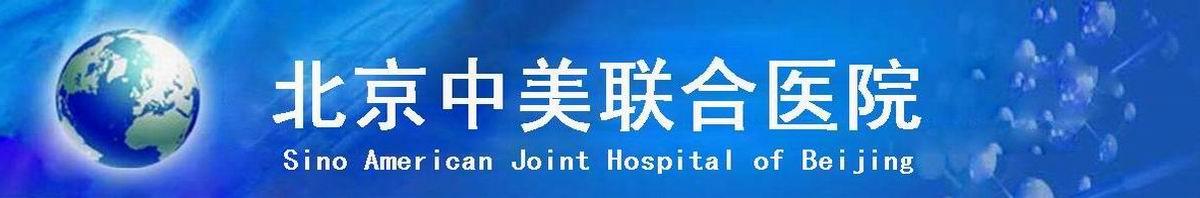 北京中美联合医院