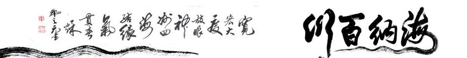 创意书画第一人——邓之元