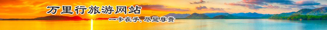 萬里行旅游網