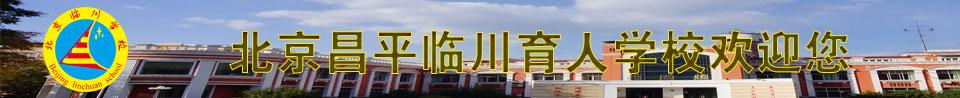 北京临川学校