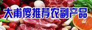 蔬菜及肉类配送 346251866