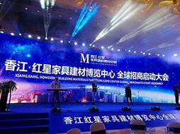 香江·紅星家具建材博覽中心招商啟動大會圓滿舉辦