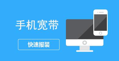 中国移动-手机宽带