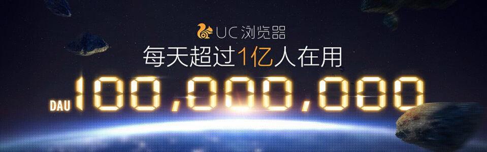 UC浏览器神马搜索