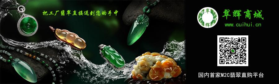 翠辉商城产品