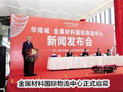 重慶華南城·金屬材料國際物流中心正式啟幕