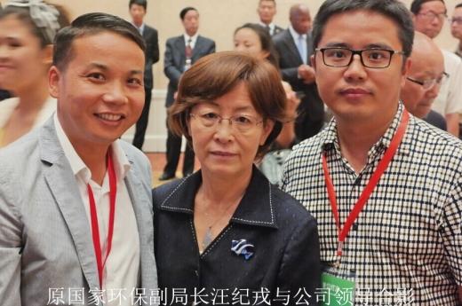 原国家环保副局长汪纪戎与公司领导合影