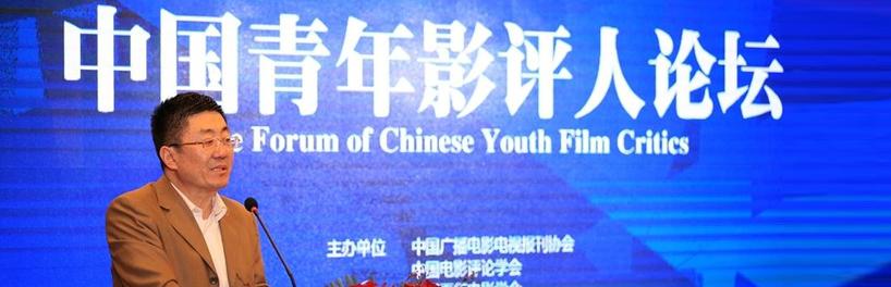 首届中国青年影评人论坛