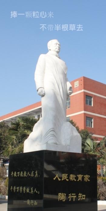 教育家陶行之雕像