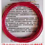 新型3C认证3芯感温电缆