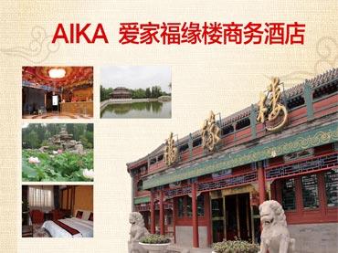 北京福源花园商务酒店