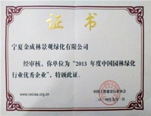 中国绿化行业优秀企业