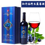知行谷野生蓝莓酒