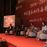 2016年中和资本海棠湾论坛