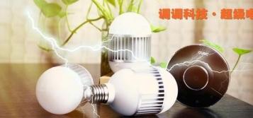 一场光的革命 调调科技 超级电灯首发体验