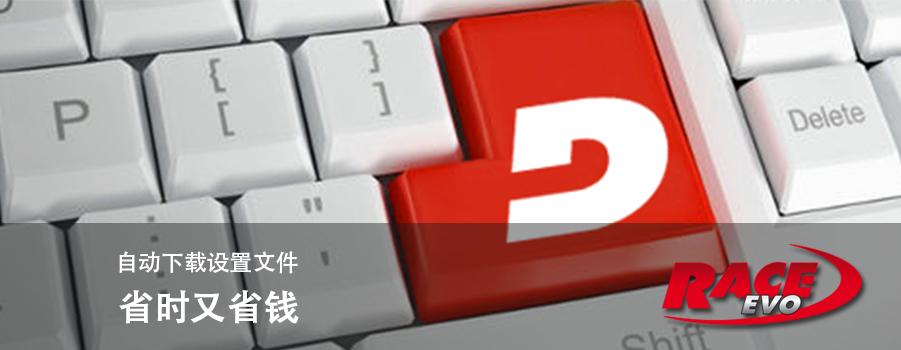 RACE EVO大师版调校软件