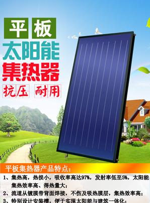 太阳能平板