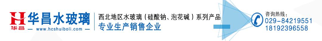 陕西西安液体水优游注册优游注册硅酸钠泡花碱