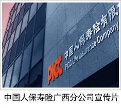 中國人壽保險廣西分公司宣傳片