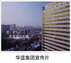 华蓝集团宣传片