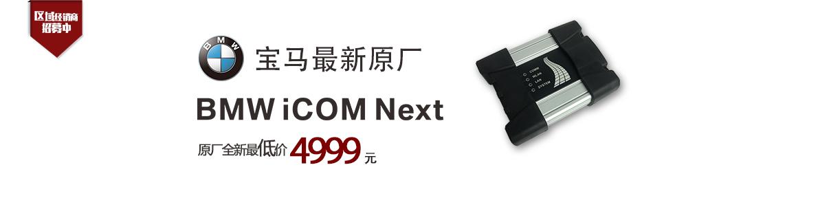宝马原厂全新ICOM NEXT A