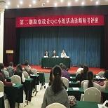 第二期勘察设计QC小组活动诊断师考评班在京举办