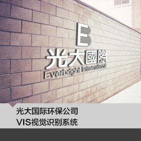 光大国际环保中国有限公司含山项目VI设计