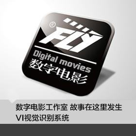 数字微电影工作室VI设计
