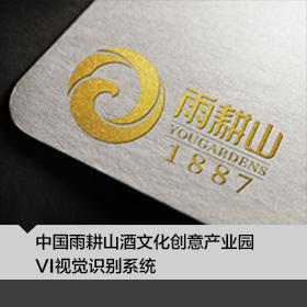 中国雨耕山酒文化创意产业园VI视觉识别系统设计
