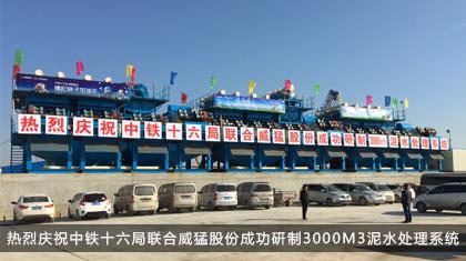 热烈庆祝中铁十六局联合威猛股份成功研制3000m3泥水处理系统