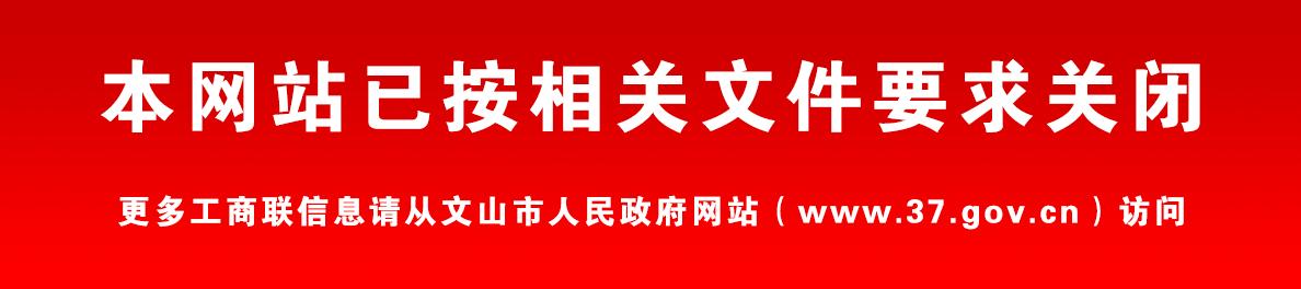 文山市工商联网站关闭通知: